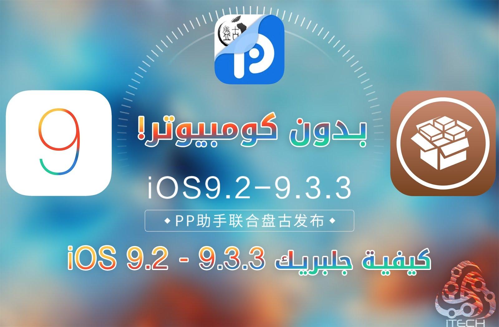 تحميل جلبريك iOS 9.2 - 9.3.3 بدون حاسبة