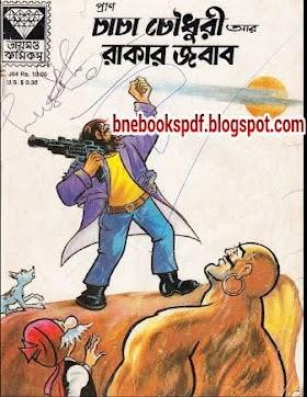 চাচা চৌধুরী আর রাকার জবাব Chacha Chowdhry Aar Rakar Jobab
