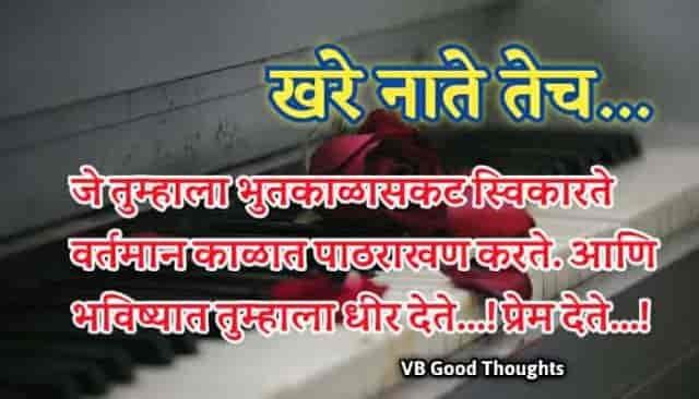 नाती जपा - मराठी सुविचार - Good Thoughts In Marathi