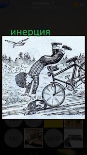 389 фото велосипедист упал по инерции с велосипеда 1 уровень