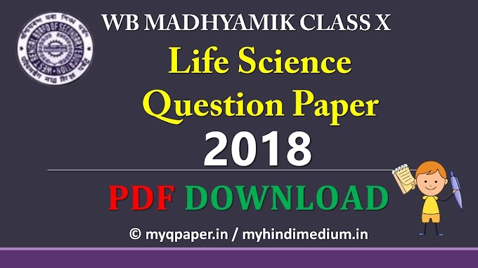 Madhyamik Life Science Question Paper 2018 | WBBSE | PDF Download