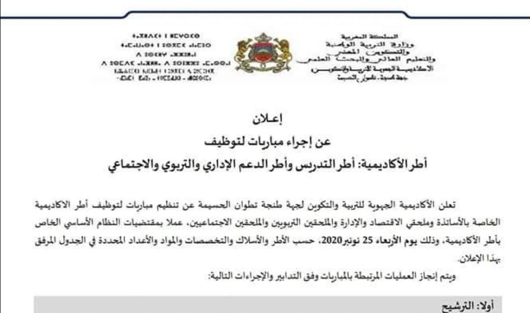 اعلان مباريات توظيف جهة طنجة تطوان الحسيمة