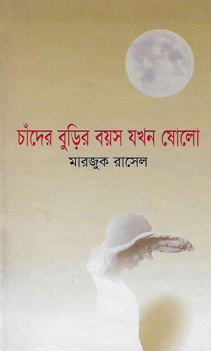 চাঁদের বুড়ির বয়স যখন ষোলো| Chader Burir Boyosh Jokhon Sholo Pdf download