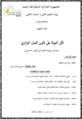 أطروحة دكتوراه: تأثير العولمة على قانون العمل الجزائري PDF