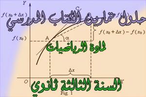 حلول أنشطة و أعمال موجهة الكتاب المدرسي مادة الرياضيات للسنة الثالثة ثانوي