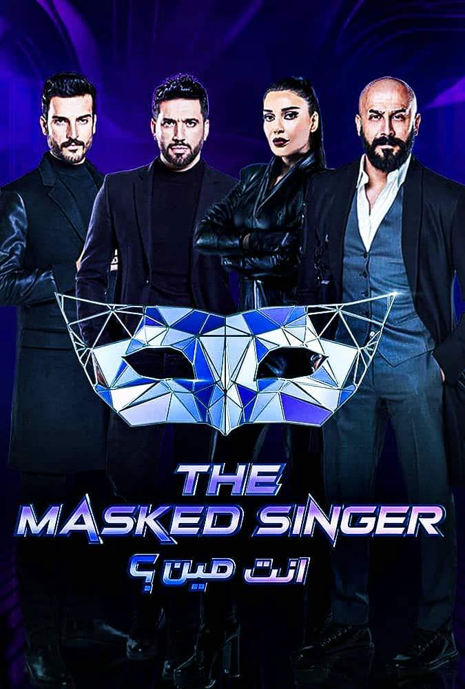 برنامج انت مين – The Masked Singer الحلقة 6 السادسة