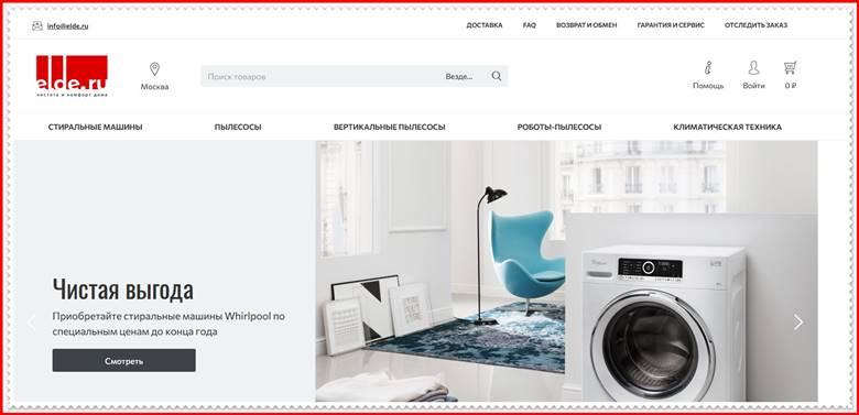 Мошеннический сайт elde.ru – Отзывы о магазине, развод! Фальшивый магазин