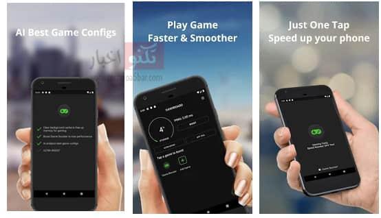 تطبيق زيادة الفريمات للالعاب علي الاندرويد Game Booster 4x Faster