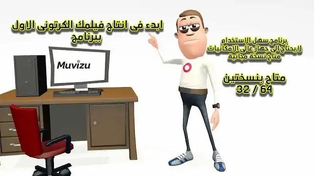 كيفية صنع أفلام الرسوم المتحركة / How to make animated films with muvizu
