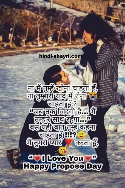 propose day hindi-shayri.com