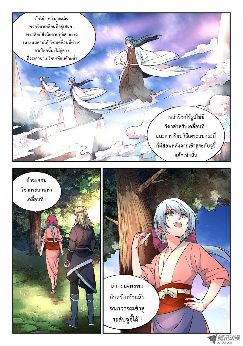 อ่านการ์ตูน Spirit Blade Mountain 37 ภาพที่ 3
