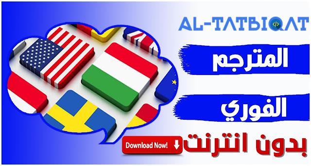 تحميل افضل برنامج الترجمة الفورية و الصحيحة 2020