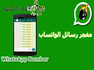 مفجر رسائل الواتساب WhatsApp Bomber