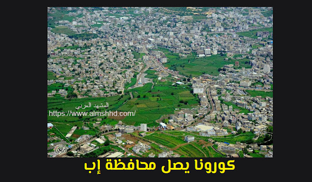 عاجل: فيروس كورونا يصيب أسرة كاملة في محافظة إب وسط اليمن ما هو سبب إصابتهم '' ؟