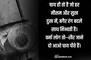tea day quotes in hindi