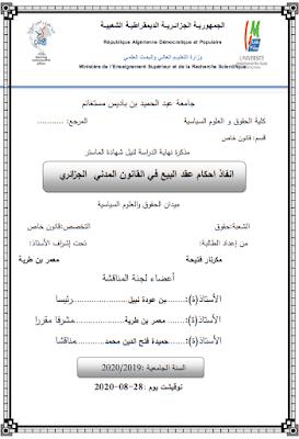 مذكرة ماستر: انفاذ أحكام عقد البيع في القانون المدني الجزائري PDF