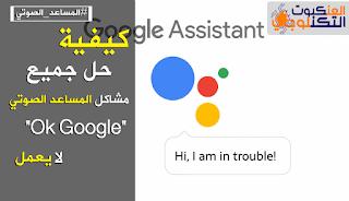 حل مشاكل مساعد جوجل لا يعمل