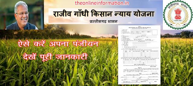 राजीव गांधी किसान न्याय योजना 2021  Rajiv Gandhi Kisan Nyay Yojna पंजीयन कैसे करें।