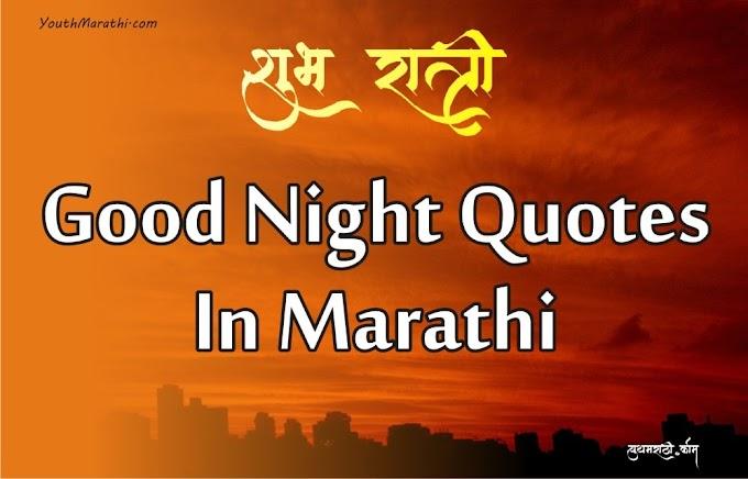 Good Night Quotes In Marathi । शुभ रात्री सुविचार मराठी
