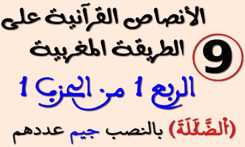 أنصاص ربع (الحمد) – جزء 9