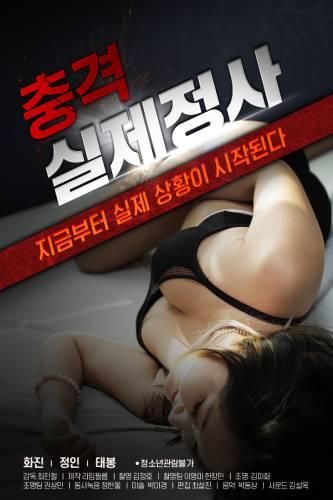 Shocking Real Life Affair (2020)