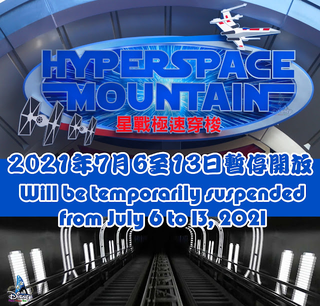 Temporary-Service-Suspension-HKDFL-July-2021-Hyperspace-Mountain, 香港迪士尼樂園, 服務暫停通知(2021年7月), 星戰極速穿梭, Star Wars