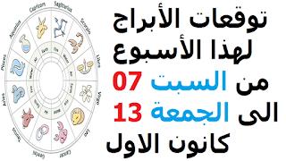 توقعات الأبراج لهذا الأسبوع من السبت 07 الى الجمعة 13 كانون الاول ديسمبر 2019