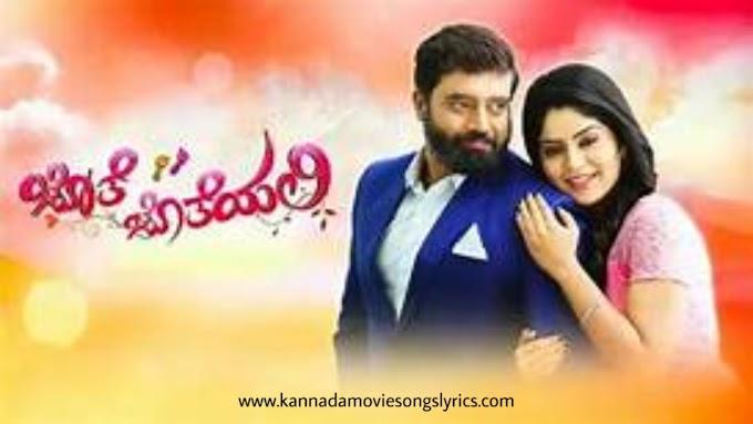 Jothe Jotheyalli seriel title song lyrics - Kannada seriel lyrics