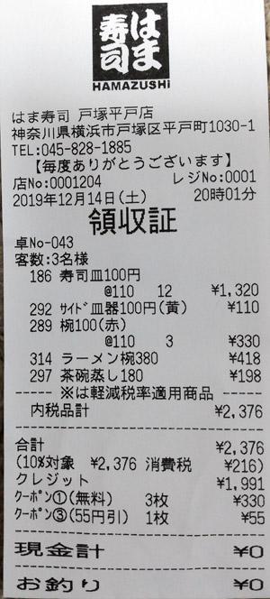 はま寿司 戸塚平戸店 2019/12/14 飲食のレシート