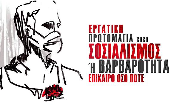 Κατάθεση στεφάνων από το ΚΚΕ στη μάντρα του νεκροταφείου Ναυπλίου