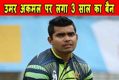 pakistani cricketer umar akmal gets three years ban