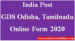 India Post GDS Odisha, Tamilnadu Online Form 2020