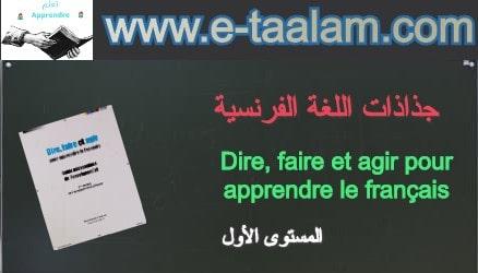 جذاذات اللغة الفرنسية للمستوى الأول ابتدائي
