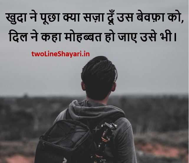 बेवफा स्टेटस डाउनलोड, bewafa status in Hindi Image, bewafa status in Hindi Pic