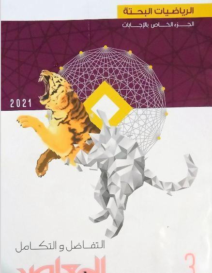 اجابات كتاب المعاصر فى الرياضة البحتة للصف الثالث الثانوى 2021