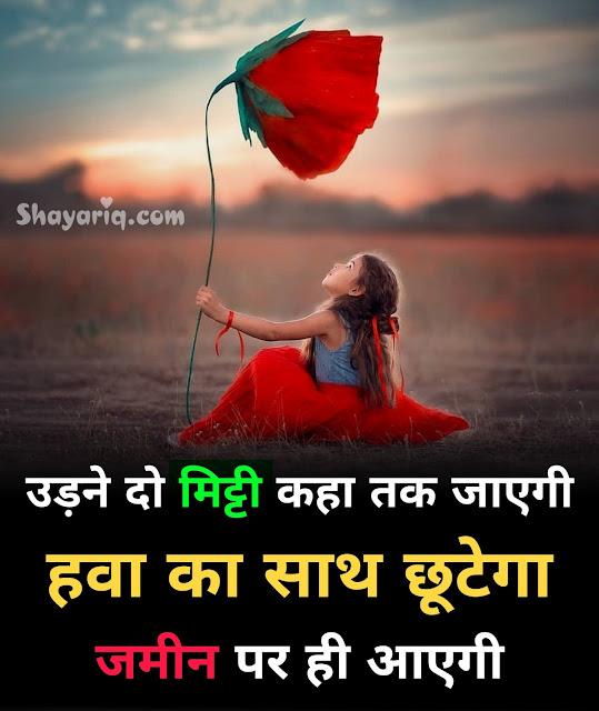 Hindi New shayari, hindi photo status, hindi photo Quotes, hindi status