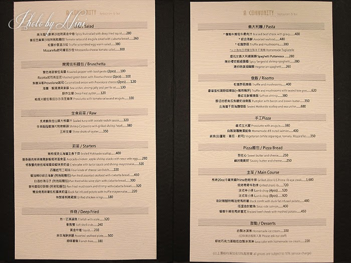 【台北東區新餐廳】 A COMMUNITY Restaurant & Bar Menu
