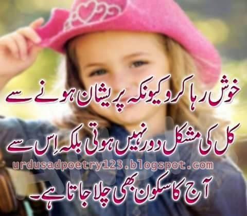 Urdu Poetry Sad Poetry Urdu Shayari Urdu Jokes Urdu Ghazals