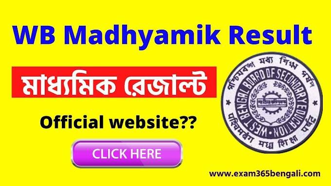 West Bengal Madhyamik Result 2021- [Check]- WBBSE Madhyamik Result 2021
