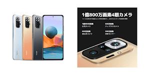 OCNモバイルONEセットでRedmi Note 10 Proが10300円からのセールが5月11日11時から開始!