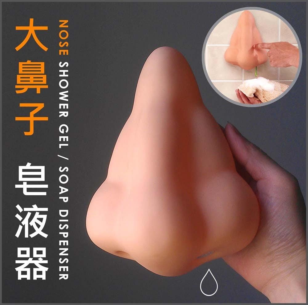 大鼻子皂液器 大鼻哥皂液器 Nose Shower Gel Soap Dispenser 吸盤 Suction Cap
