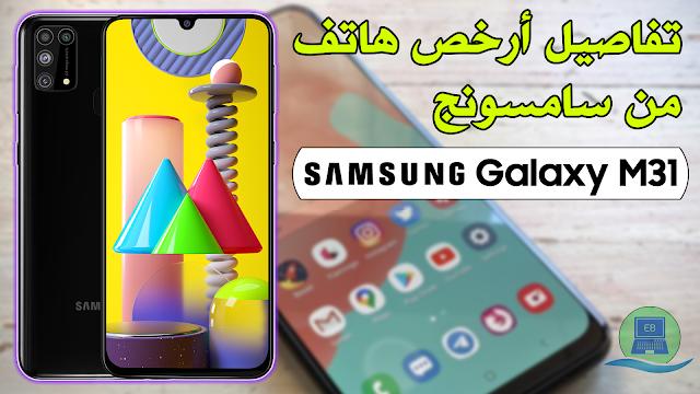 مواصفات وسعر هاتف سامسونج جالكسي Galaxy M31 ومقارنة مع جالكسي Galaxy M30s