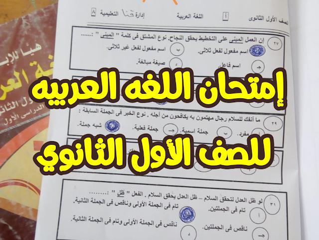 امتحان اللغه العربيه للصف الاول الثانوي 2020 ترم اول | تسريبات الامتحانات | اجيال الاندلس