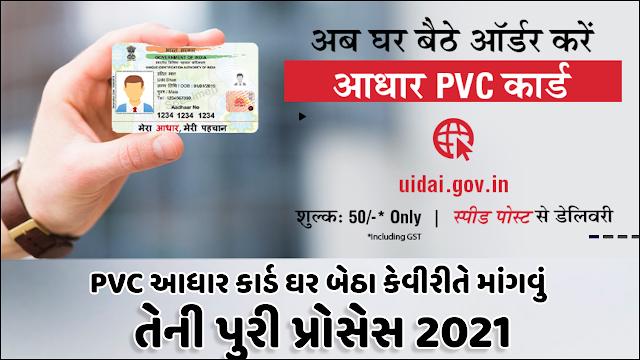 PVC આધાર કાર્ડ ઘર બેઠા કેવીરીતે માંગવું તેની પુરી પ્રોસેસ 2021