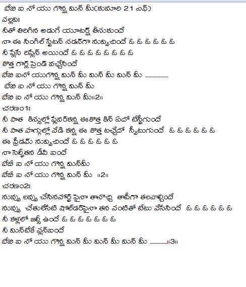 U and i song lyrics