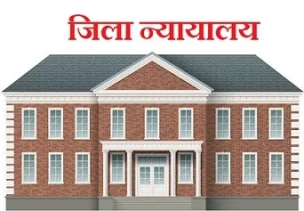 District-Court-in-hindi