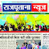 राजपूताना न्यूज ई-पेपर 9 मार्च 2020 डेली डिजिटल एडिशन