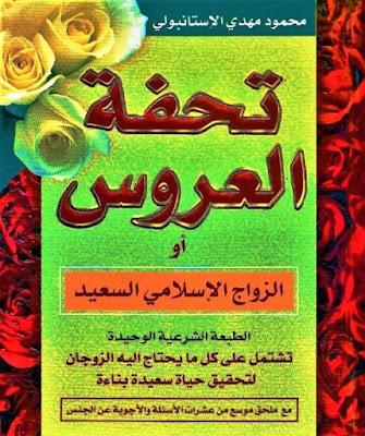 تحفة العروس - الزواج الاسلامي السعيد