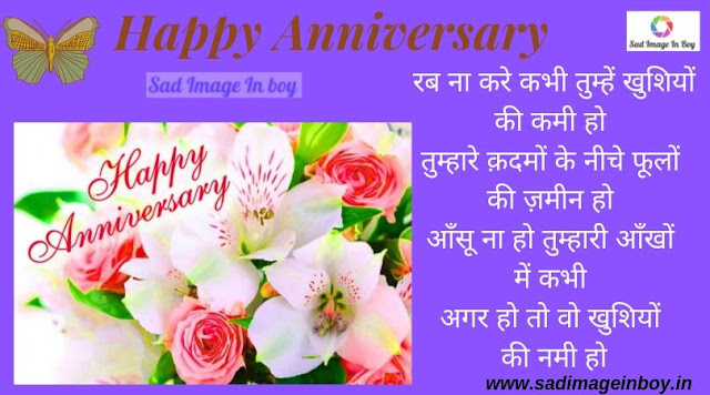 marriage anniversary pic download | free download images happy anniversary