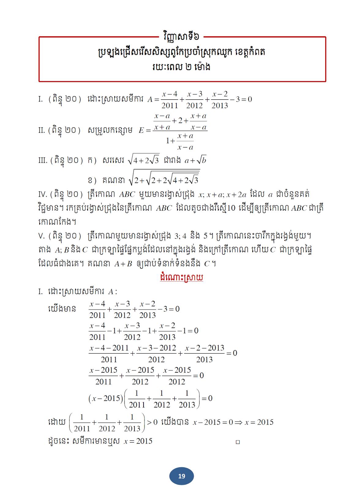 Highschool Cambodia Maths Grade 9 Outstanding Student